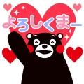【メッセ用】くまモン(よろしくまー)0002