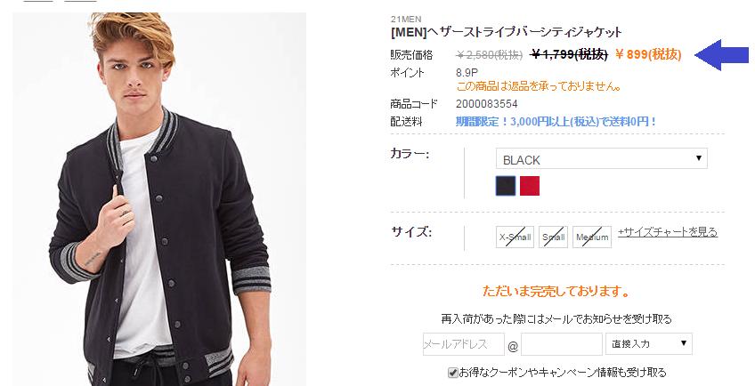 FOREVER 21公式サイトのジャケット