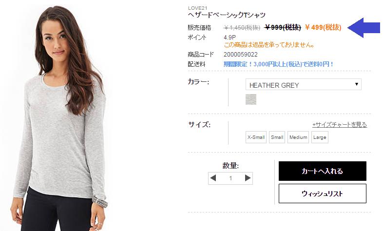 FOREVER 21公式サイトのTシャツ