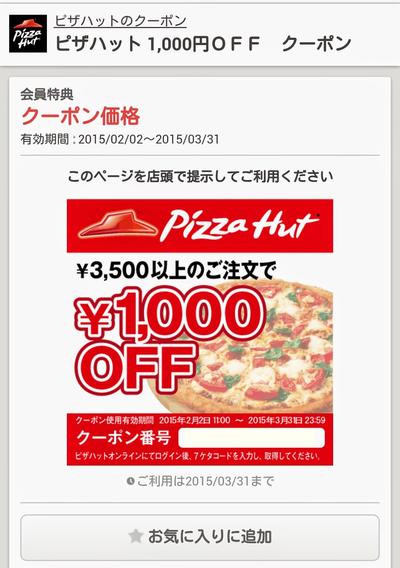 Yahooo!プレミアムの1000円割引クーポン