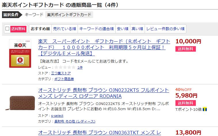 Yahoo!ショッピングの楽天ポイントギフトカード