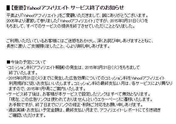 Yahoo!アフィリエイト終了のお知らせ