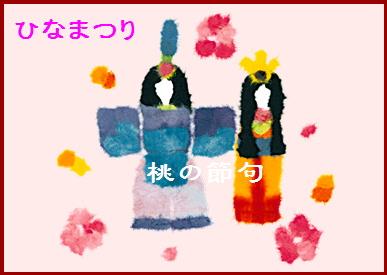 blog桃の節句s