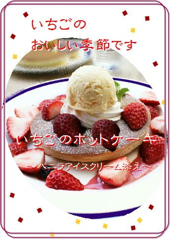 blog-strawberry hotcake1a