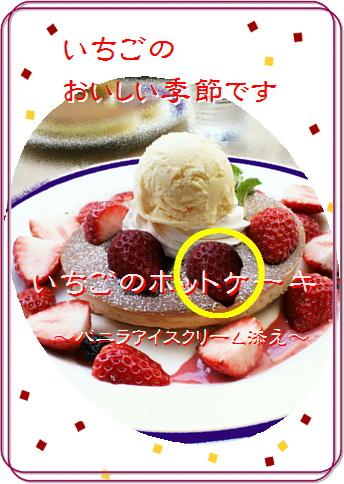 blog-strawberry hotcake3a