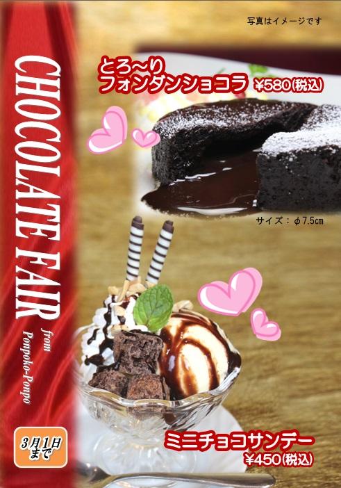 チョコレートフェアー