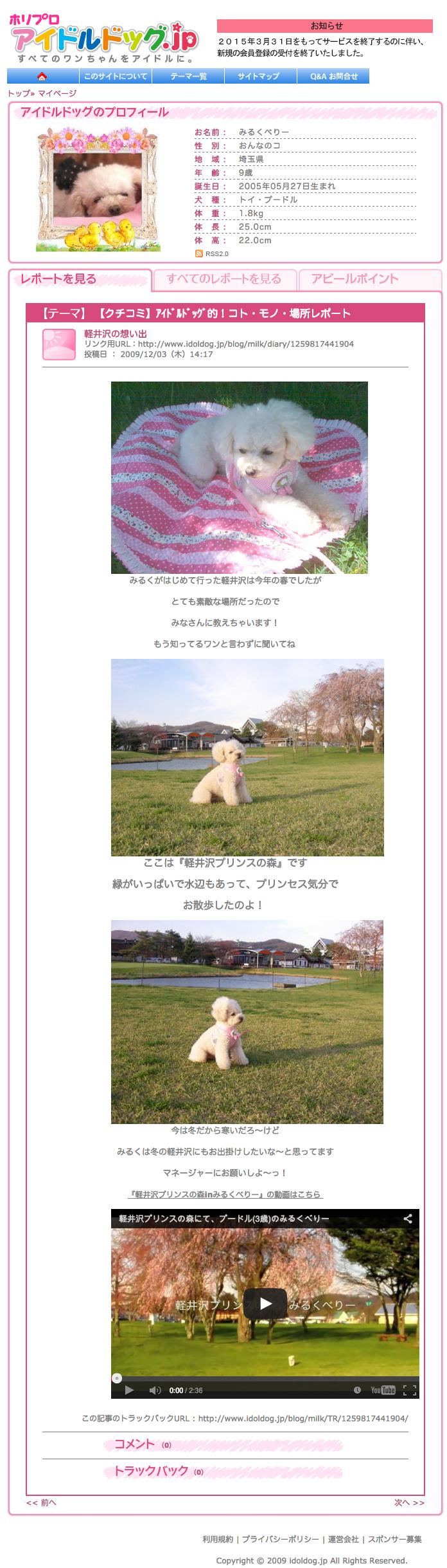 軽井沢の想い出