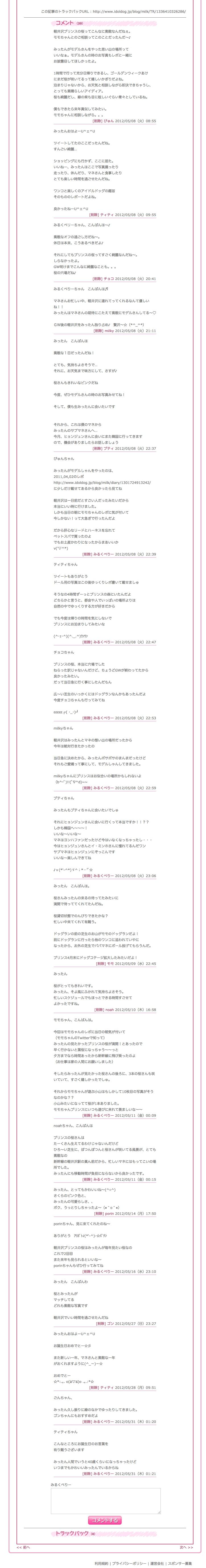 軽井沢プリンスの森の桜さん - バージョン 2