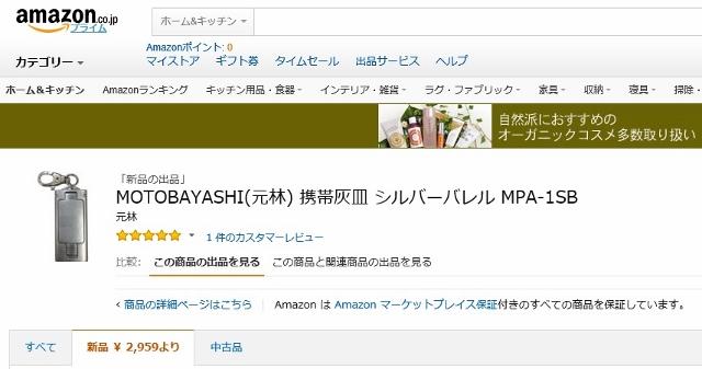motobayashi (640x337)
