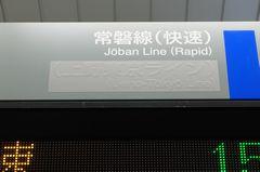 上野東京ライン!