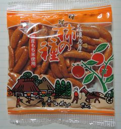 元祖 柿の種!