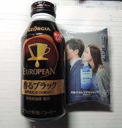 当選 ブラックコーヒー他!