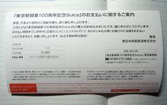 東京駅開業100周年記念Suica!