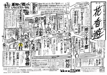 花香遊マップ