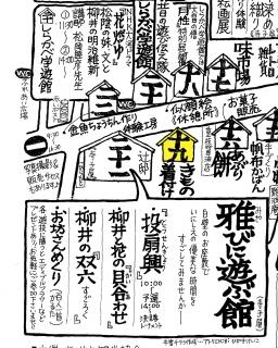 花香遊マップ拡大