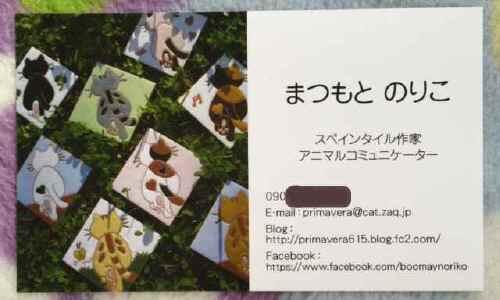 meishi_20150509.jpg