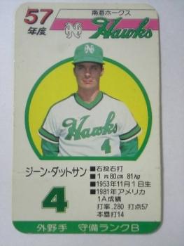 タカラプロ野球カード(プロカ―)の博物館
