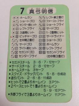 タカラプロ野球カード(プロカ―)の博物館昭和58年(1983年) 阪神タイガース
