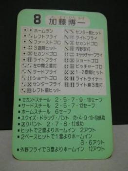 タカラプロ野球カード(プロカ―)の博物館昭和57年(1982年) 阪神タイガース