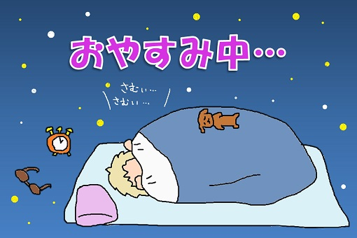 おやすみ中6