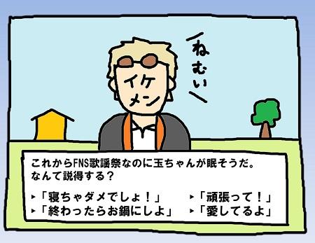 玉ちゃんトーク1