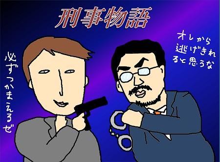 刑事ドラマ01