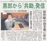 北日本新聞2015年5月5日