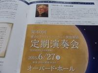 富山シティフィルハーモニー管弦楽団
