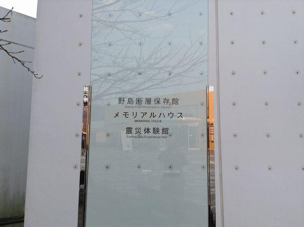 野島断層4