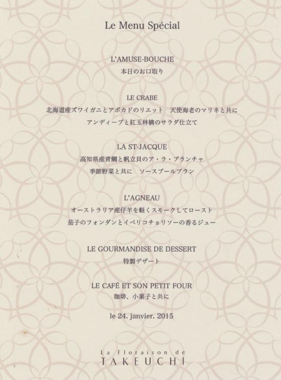 タケウチ メニュー (2)