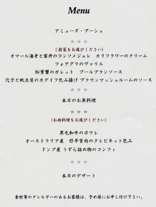 メニュー 壺中天 (2)