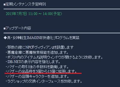 アプデ情報2015/7/9