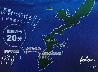 ナガンヌ島♪