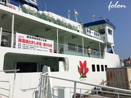 渡嘉敷島へ向かうよ♪01