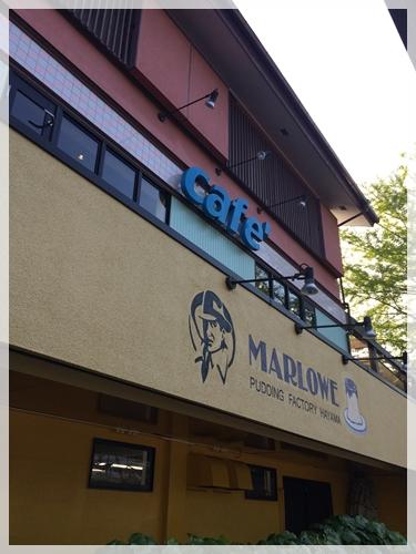 マーロウ葉山店