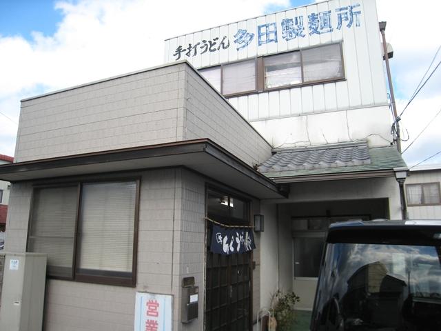 多田製麺所