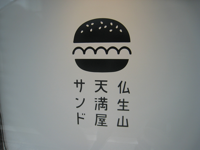 仏生山 天満屋サンド