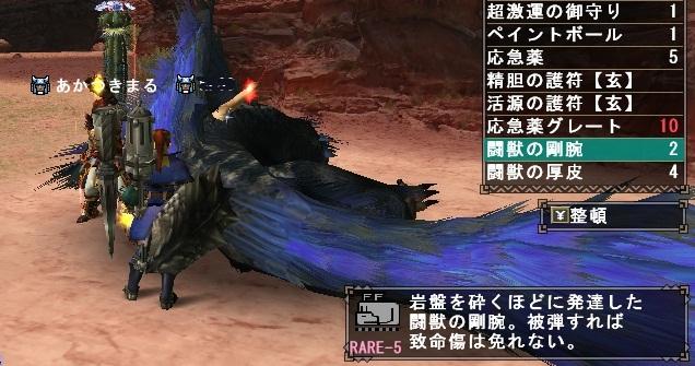 闘獣イベ3