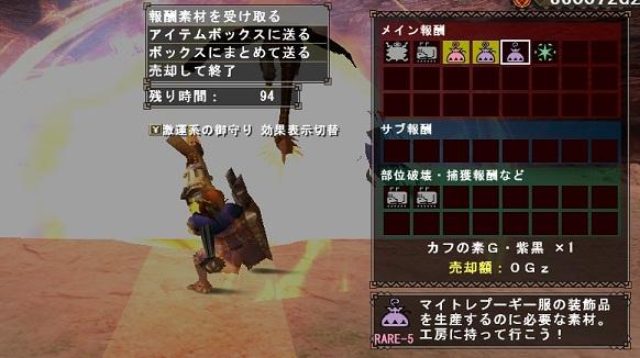闘獣イベ4
