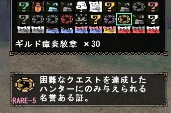 瘴炎紋章30