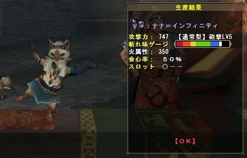 剛猫武器02