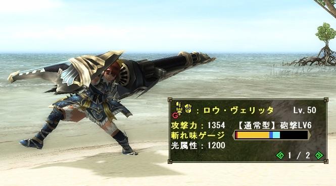 ロウ銃槍3