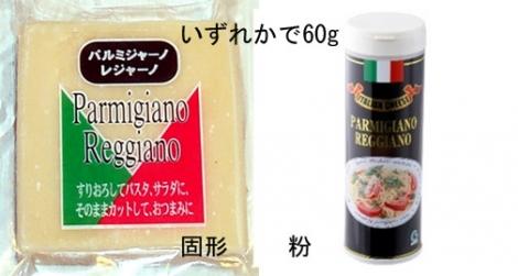 3-チーズ2