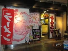 福島壱麺【弐】-1