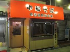 【新店】中華そば 俊徳道駅前食堂-1