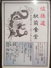 【新店】中華そば 俊徳道駅前食堂-3