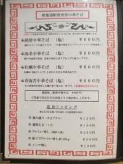 【新店】中華そば 俊徳道駅前食堂-4