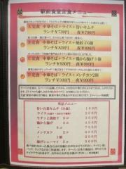 【新店】中華そば 俊徳道駅前食堂-5