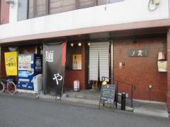 ノ貫【四】-1