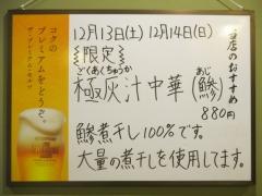 ノ貫【四】-10